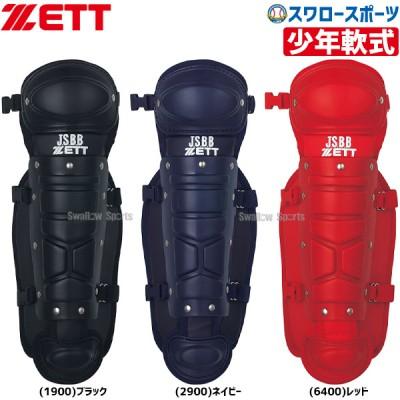 ゼット ZETT 少年 軟式 レガーツ BLL7240A