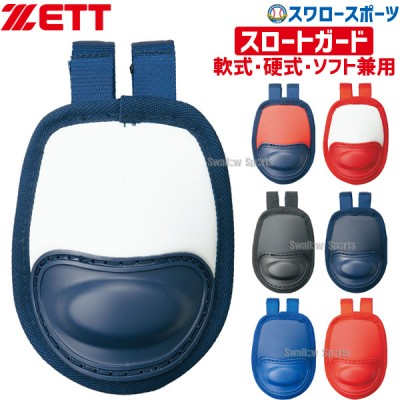 【S】ゼット ZETT スロートガード 硬式・軟式・ソフト兼用 BLM8A ZETT 野球用品 スワロースポーツ
