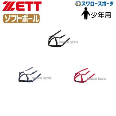 ゼット ZETT 少年 ジュニア ソフトボール用 キャッチャー用 防具付属品 マスクバンド BLMB7