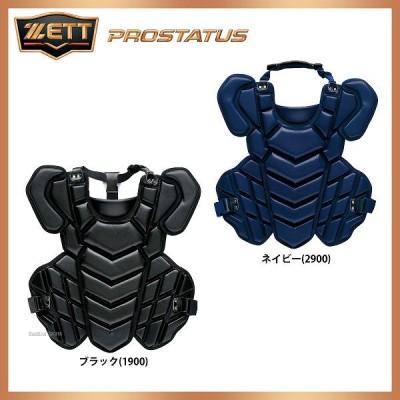 ゼット ZETT 硬式用 キャッチャーズ プロステイタス プロテクター BLP1295 キャッチャー防具 プロテクター ZETT 野球用品 スワロースポーツ
