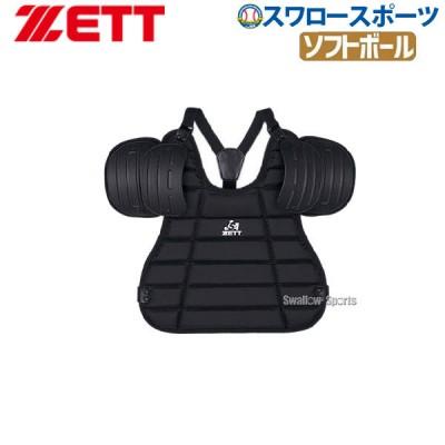 ゼット ZETT アンパイヤ ソフトボール用 インサイドプロテクター BLP2375