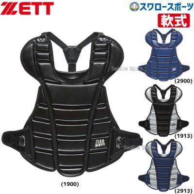 ゼット ZETT 軟式用 プロテクター BLP3230 キャッチャー防具 プロテクター ZETT 野球用品 スワロースポーツ