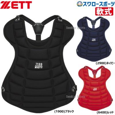 ゼット ZETT 軟式 キャッチャー プロテクター BLP3330