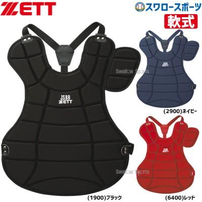ゼット ZETT 軟式 野球用 プロテクター 防具 BLP3430