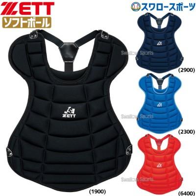 ゼット ZETT ソフトボール用 プロテクター BLP5330