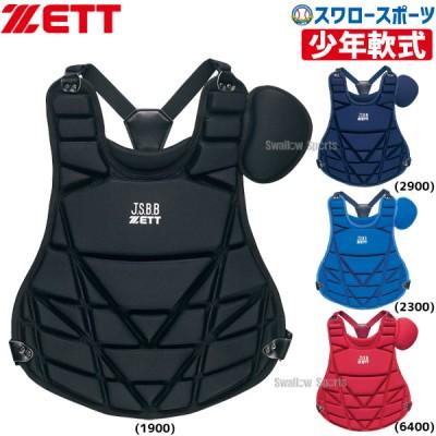 ゼット ZETT 少年 軟式 プロテクター BLP7260A キャッチャー防具 プロテクター ZETT 少年・ジュニア用 野球用品 スワロースポーツ