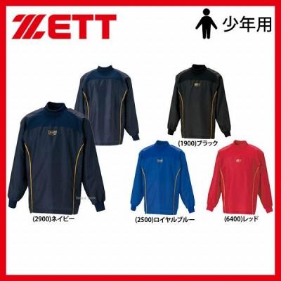 ゼット ZETT 少年用 ハイネック 長袖 ウインドシャツ BO115WJ