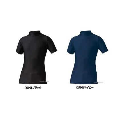 【即日出荷】 ゼット ZETT 限定 フィット アンダーシャツ ハイネック 半袖 BO901Z ※ブラック/Oサイズ※
