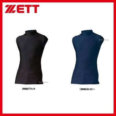 ゼット ZETT 限定 フィット 野球  アンダーシャツ  吸汗速乾  メンズ ハイネック ノースリーブ Oサイズ以上 BO907Z