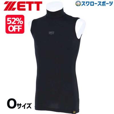 【即日出荷】 ゼット ZETT 限定 フィット アンダーシャツ ハイネック ノースリーブ BO907Z