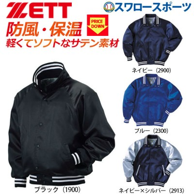 ゼット ZETT グラウンドコート BOG305 ウエア ウェア グランドコート ZETT 【Sale】 野球用品 スワロースポーツ WGC