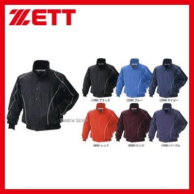 ゼット ZETT グラウンドコート BOG315 ウエア ウェア グランドコート ZETT 野球用品 スワロースポーツ WGC