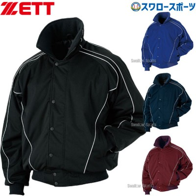 ゼット ZETT グラウンドコート BOG401 ウエア ウェア グランドコート ZETT 野球用品 スワロースポーツ WGC