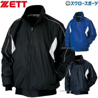 ゼット ZETT グラウンドコート BOG430 ウエア ウェア グランドコート ZETT 野球用品 スワロースポーツ WGC