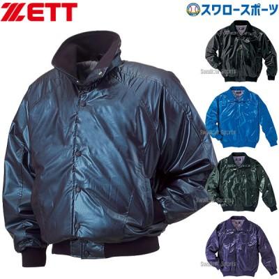 ゼット ZETT グラウンドコート BOG455 ウエア ウェア グランドコート ZETT 野球用品 スワロースポーツ WGC