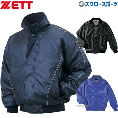ゼット ZETT グラウンドコート BOG475A ウエア ウェア グランドコート ZETT 【Sale】 野球用品 スワロースポーツ WGC