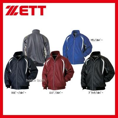 ゼット ZETT グラウンドコート BOG490 ウエア ウェア グランドコート ZETT 野球用品 スワロースポーツ WGC