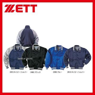 ゼット ZETT 少年用 グラウンドコート BOG705 ウエア ウェア グランドコート ZETT 少年・ジュニア用 野球用品 スワロースポーツ WGC