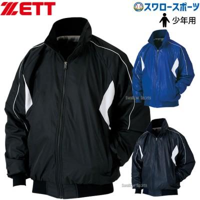 ゼット ZETT 少年 グラウンドコート BOG730 ウエア ウェア グランドコート ZETT 少年・ジュニア用 野球用品 スワロースポーツ WGC