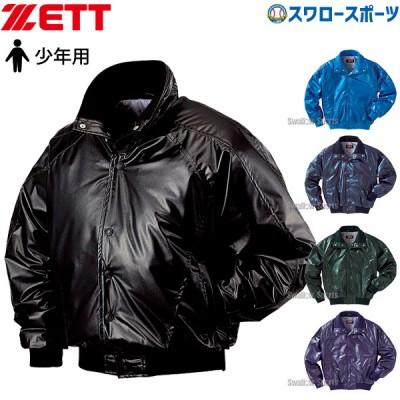 ゼット ZETT 少年 グラウンドコート BOG855 ウエア ウェア グランドコート ZETT 少年・ジュニア用 野球用品 スワロースポーツ WGC