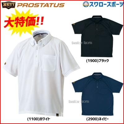 ゼット ZETT ベースボール ポロシャツ BOT80 ウエア ウェア アンダーシャツ ZETT ファッション 夏 練習着 運動 トレーニング 野球用品 スワロースポーツ