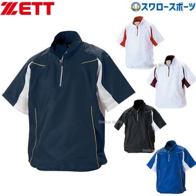 ゼット ZETT 半袖 ハーフジップ ジャンパー 高校野球対応 BOV515H ウエア ウェア ZETT スポカジ 夏 野球用品 スワロースポーツ WVN