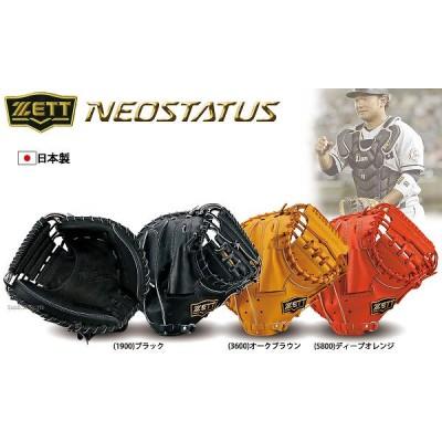 ゼット ZETT 硬式 キャッチャーミット ネオステイタス 捕手用 BPCB12442 ★gkk グローブ 硬式 キャッチャーミット ZETT 野球用品 スワロースポーツ
