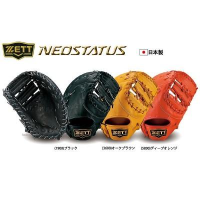 【即日出荷】 ゼット ZETT 硬式 ファーストミット ネオステイタス 一塁手用 BPFB12423 グローブ 硬式 ファーストミット ZETT 野球用品 スワロースポーツ ■TRZ ■TRZ
