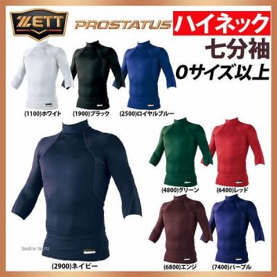 ゼット ZETT プロステイタス フィジカル コントロール ハイネック 野球  アンダーシャツ 夏 吸汗速乾  メンズ 七分袖 大きいサイズ以上 Oサイズ以上 BPRO555Z