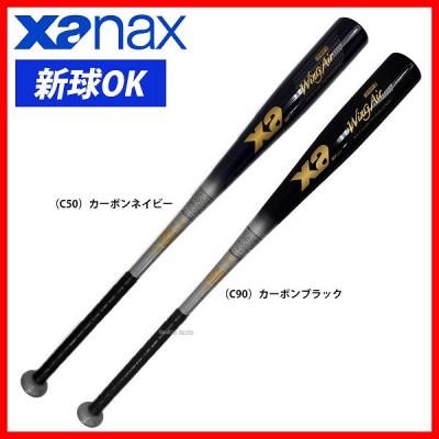 【即日出荷】 ザナックス 軟式 金属 バット BRB-30114