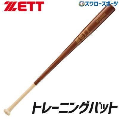 ゼット ZETT 長尺 トレーニング バット 実打可能 BTT1701