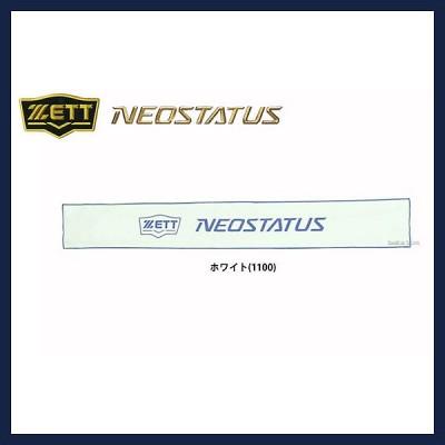 ゼット ZETT 限定 ネオステイタス クールタオル BTW214