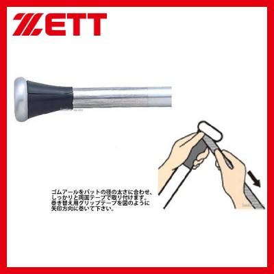 ゼット ZETT グリップエンド ゴームアール BTX15 バット ZETT 野球用品 スワロースポーツ