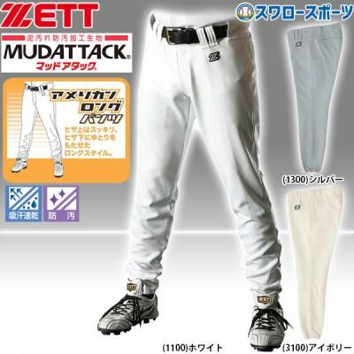 ゼット ZETT アメリカン ロング パンツ BU1072ALA ウエア ウェア ZETT 野球用品 スワロースポーツ