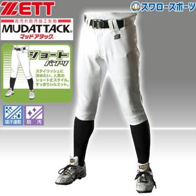 ゼット ZETT ユニフォーム ショートパンツ BU1072CPA ウエア ウェア ZETT 【Sale】 野球用品 スワロースポーツ