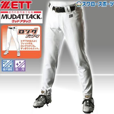 ゼット ZETT ユニフォームロングパンツ BU1072LPA ウエア ウェア ZETT 【Sale】 野球用品 スワロースポーツ