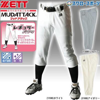 ゼット ZETT ユニフォーム レギュラー パンツ BU1072RA ウエア ウェア ZETT 【Sale】 野球用品 スワロースポーツ