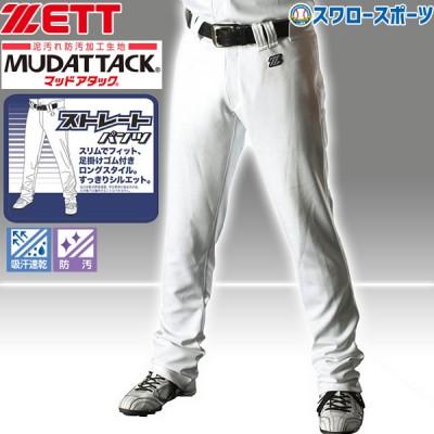 ゼット ZETT 野球 ユニフォームパンツ ズボン ストレートBU1072STA