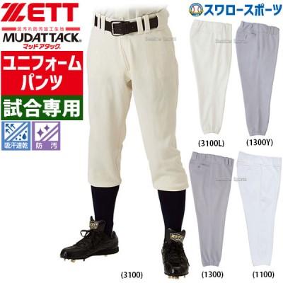 ゼット ZETT スチューデント ユニフォーム パンツ BU1834 ウエア ウェア ZETT 野球用品 スワロースポーツ