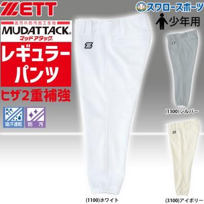 ゼット ZETT 少年用 ユニフォーム レギュラー パンツ BU2072RA ウエア ウェア ZETT 少年・ジュニア用 野球用品 スワロースポーツ