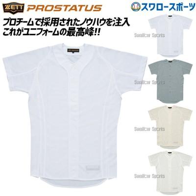 ゼット ZETT プロステイタス ユニフォームシャツ BU505 ウエア ウェア ZETT 野球用品 スワロースポーツ