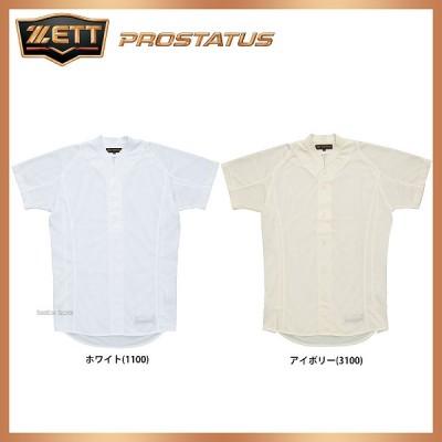 ゼット ZETT プロステイタス 立襟ユニフォームシャツ BU505ST ウエア ウェア ZETT 野球用品 スワロースポーツ