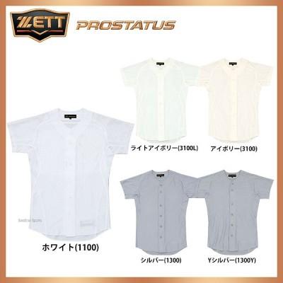 ゼット ZETT プロステイタス ユニフォーム シャツ (フロントオープンスタイル) BU515 ウエア ウェア ZETT 野球用品 スワロースポーツ