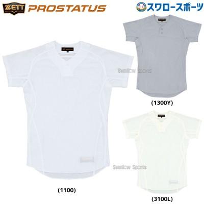 ゼット ZETT プロステイタス ユニフォーム シャツ (プルオーバースタイル) BU515PS ウエア ウェア ZETT 野球用品 スワロースポーツ