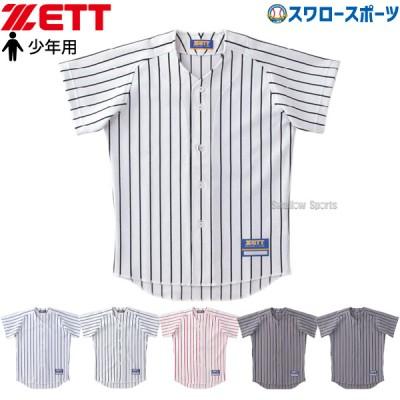 ゼット ZETT ジュニア ストライプメッシュ シャツ BU521J