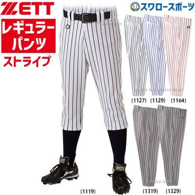 ゼット ZETT ストライプレギュラーパンツ ユニフォームパンツ BU612 ウエア ウェア ZETT 野球用品 スワロースポーツ