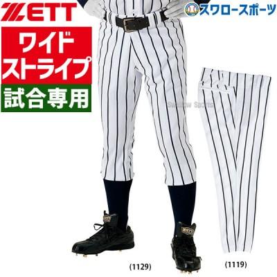 ゼット ZETT ワイドストライプ ユニフォームパンツ BU632 ウエア ウェア ZETT 野球用品 スワロースポーツ
