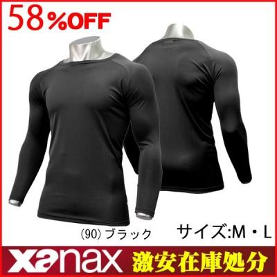 【即日出荷】 ザナックス 限定 丸首 長袖 冷感  ぴゆったりシリーズ 野球  アンダーシャツ 夏 吸汗速乾  メンズ BUS-300M