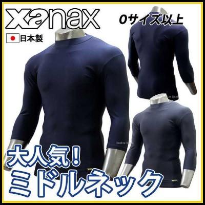 【即日出荷】 ザナックス 限定 フィット パワー 野球  アンダーシャツ 夏 吸汗速乾  メンズ ミドルネック 丸首 7分袖 大きいサイズ以上 Oサイズ以上 BUS-303