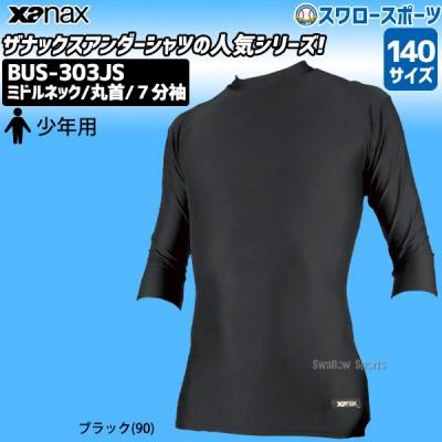 ザナックス 限定 フィット パワー アンダーシャツ  ミドルネック 丸首 ジュニア 7分袖 少年用 BUS-303J